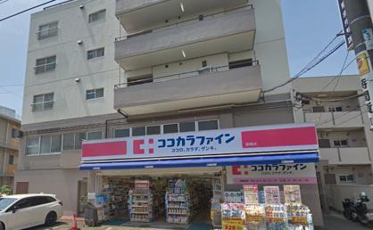 ココカラファイン薬局 柴崎店の画像1