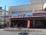 コモディイイダ 中野店