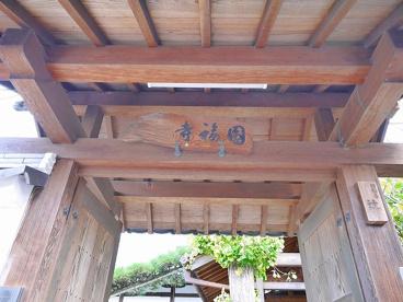 円福寺(佐紀町)の画像5