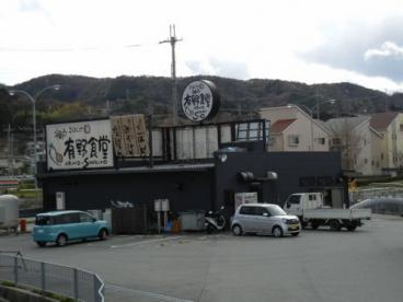 まいどおおきに食堂神戸有野食堂の画像1