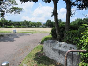 吉尾公園の画像1