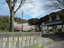 藤原山公園