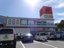 業務スーパー三田インター店