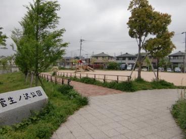 菅生公園の画像1