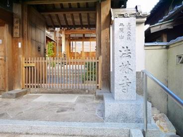 法林寺(山陵町)の画像5