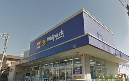 Welpark(ウェルパーク) 調布菊野台店の画像1