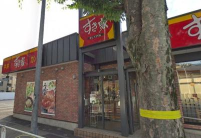 すき家 甲州街道柴崎店の画像1