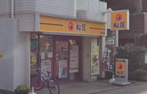 松屋 布田店