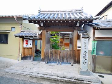 西蓮寺(佐紀町)の画像1