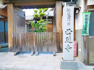 西蓮寺(佐紀町)の画像2