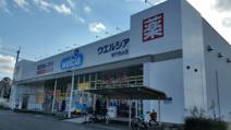 ウエルシア神戸西山店