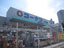 ホームセンターコーナン 藤原台(住まい館)2号館店