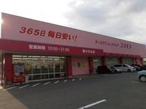 ディスカウント ドラッグ コスモス 鹿の子台店