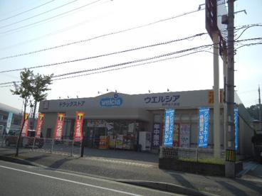 ウエルシア神戸北八多店の画像1