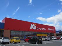 ケーズデンキ 北神戸鹿の子台店