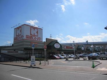 関西スーパー 八多店の画像1