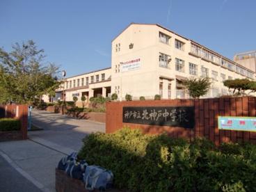 神戸市立北神戸中学校の画像1