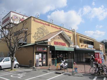 スーパーマーケットNISHIYAMA有野店の画像1