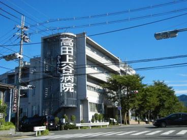 高田上谷病院の画像1