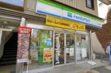 ファミリーマート小岩南口店