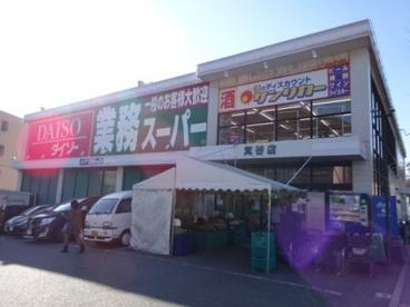 業務スーパー箕谷店の画像1