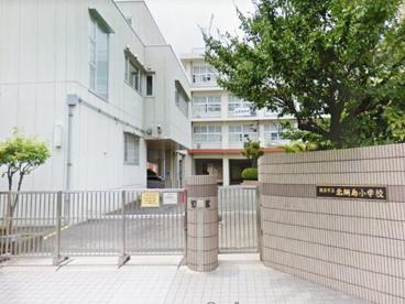 横浜市立北綱島小学校の画像1