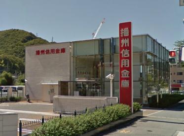 播州信用金庫谷上支店の画像1