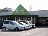 Felna(フェルナ) 永覚新町店