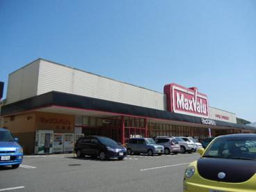 マックスバリュ大池店の画像1