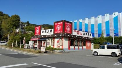 大阪王将 大池マックスバリュ店の画像1