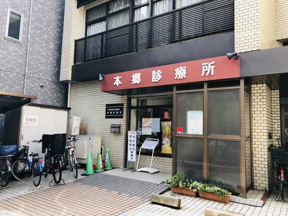 本郷診察所