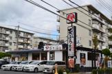 天ぷら食堂おた福 豊中千里店