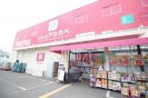 ドラッグストアアカカベ 藤田町店