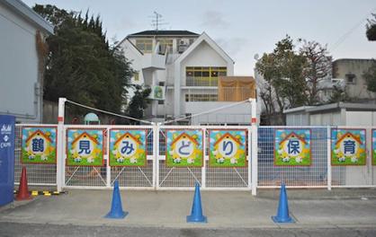鶴見みどり保育園の画像1