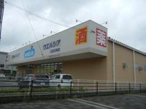 ウエルシア三田天神店