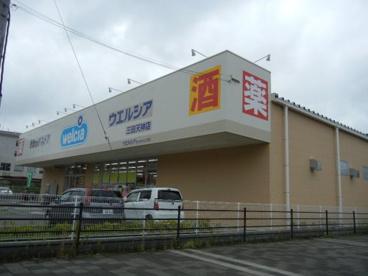 ウエルシア三田天神店の画像1
