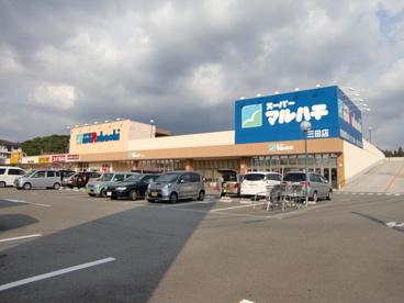 スーパーマルハチ 三田店の画像1