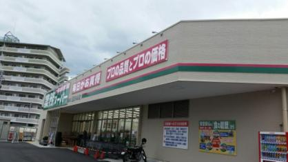 業務スーパー 三田中央店の画像1