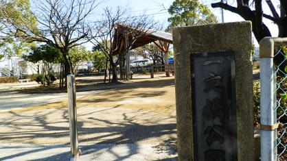 一文橋公園の画像1