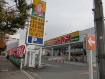 ジャパン 三田本町店