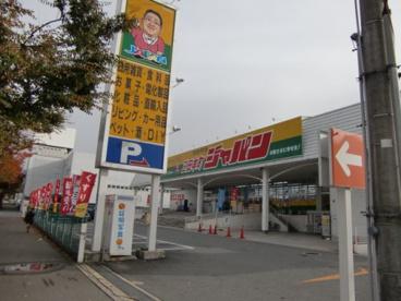 ジャパン 三田本町店の画像1