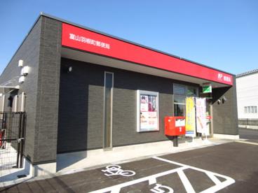富山羽根町郵便局の画像1