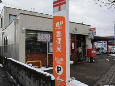 富山掛尾郵便局の画像1