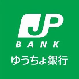 ゆうちょ銀行 金沢支店富山大学内出張所の画像1