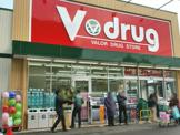 V・drug(V・ドラッグ) 五福店