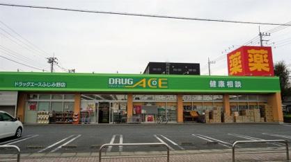 ドラッグエース/ふじみ野店の画像1