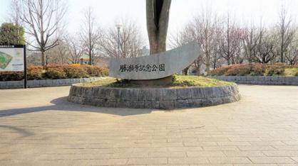 富士見市/勝瀬原記念公園の画像1
