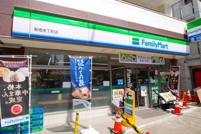 ファミリーマート 新宿余丁町店の画像1