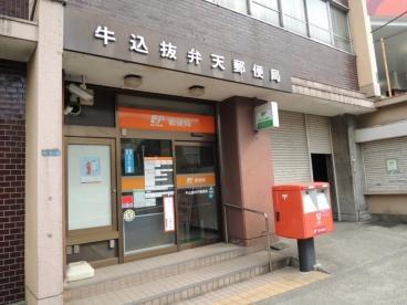 牛込抜弁天郵便局の画像1