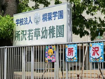 所沢若草幼稚園の画像1